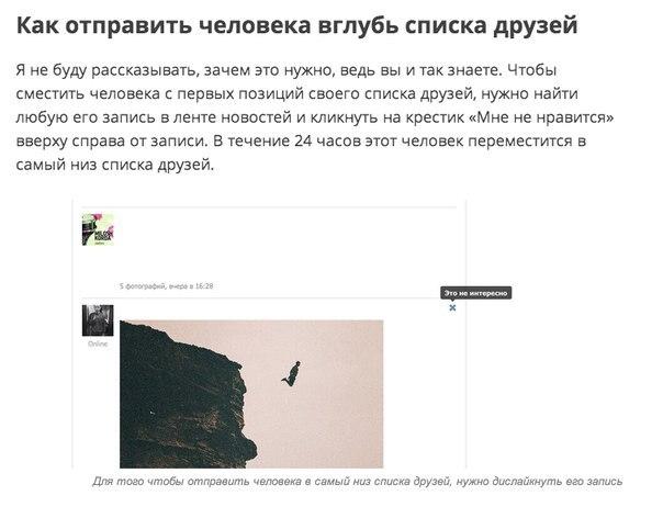 5 интересных возможностей «ВКонтакте»4