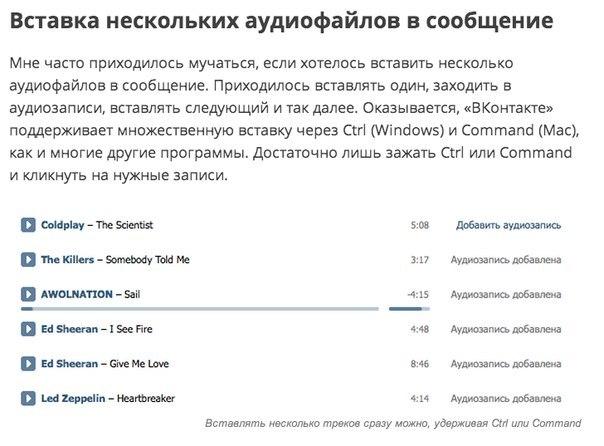 5 интересных возможностей «ВКонтакте»3