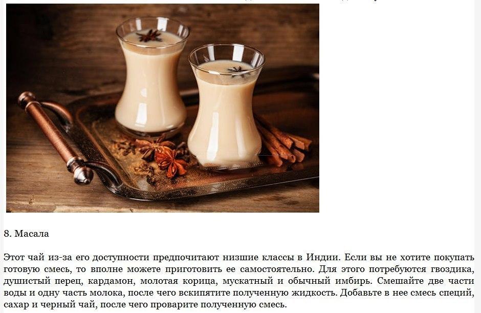 Рецепты вкусного чая8