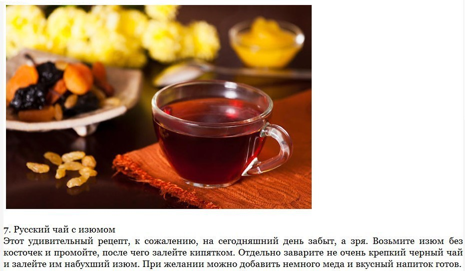 Рецепты вкусного чая7