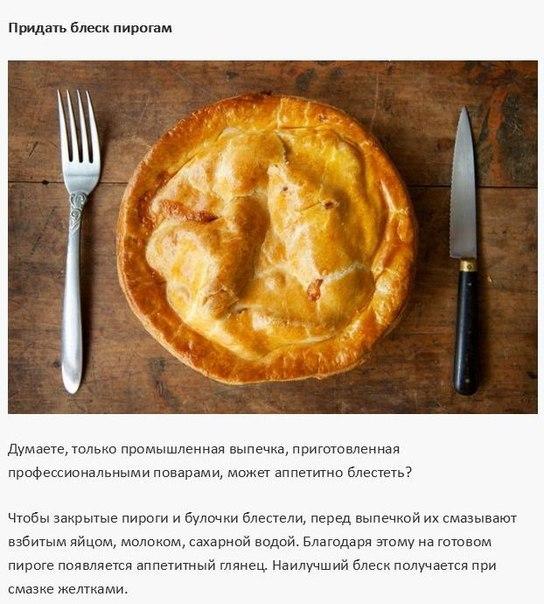 10 кухонных советов8
