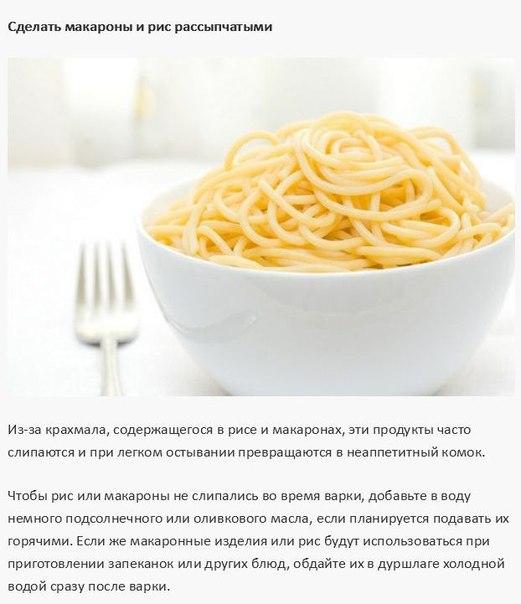 10 кухонных советов4