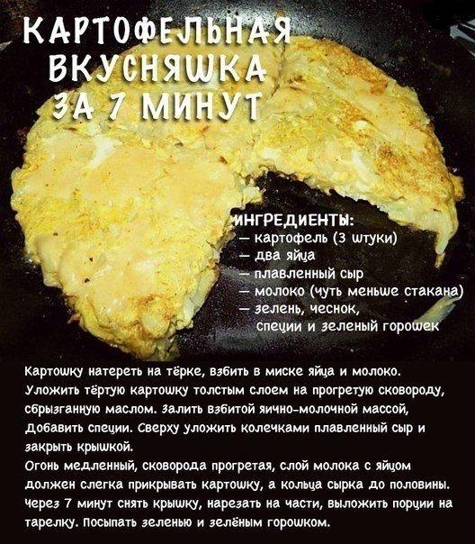 Картофельная вкусняшка за 7минут