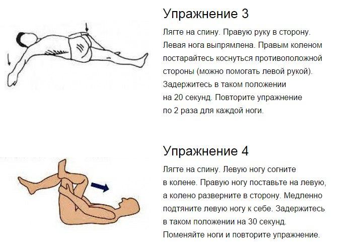 7 отличных упражнений, которые избавят от боли в спине2