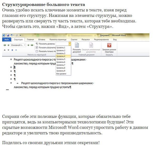 6 скрытых возможностей Microsoft Word6