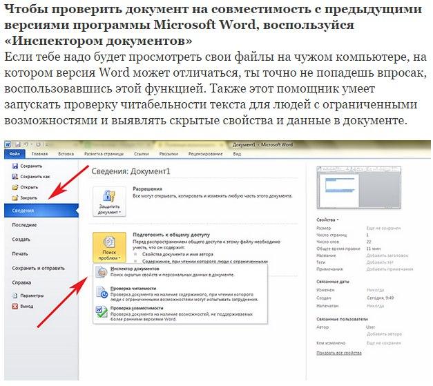 6 скрытых возможностей Microsoft Word5