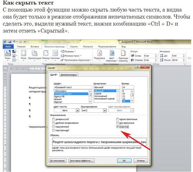 6 скрытых возможностей Microsoft Word3