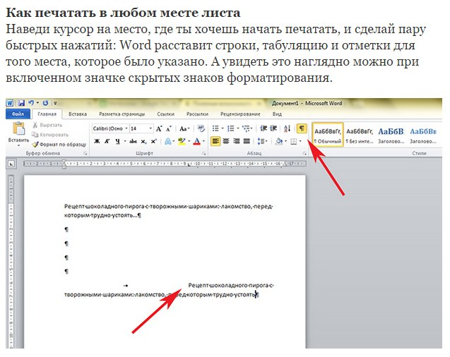 6 скрытых возможностей Microsoft Word2