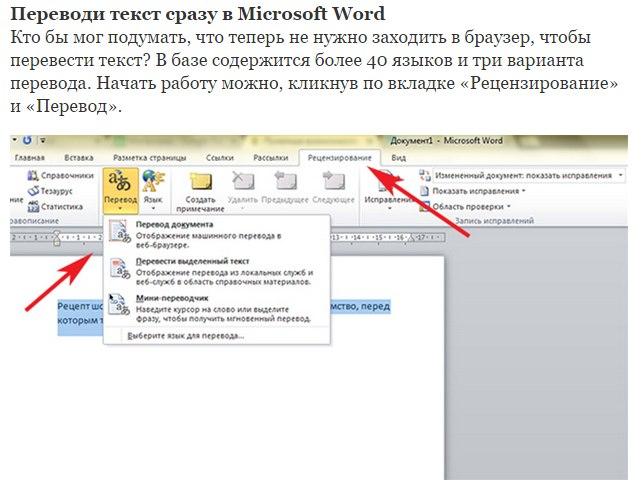 6 скрытых возможностей Microsoft Word