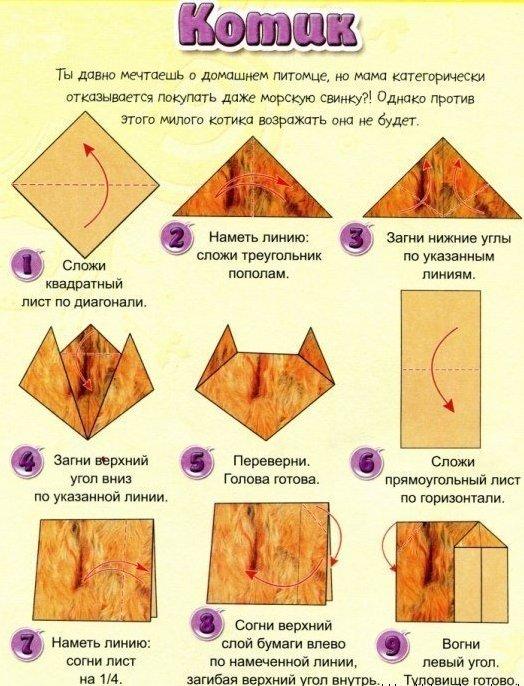 Оригами для детей8