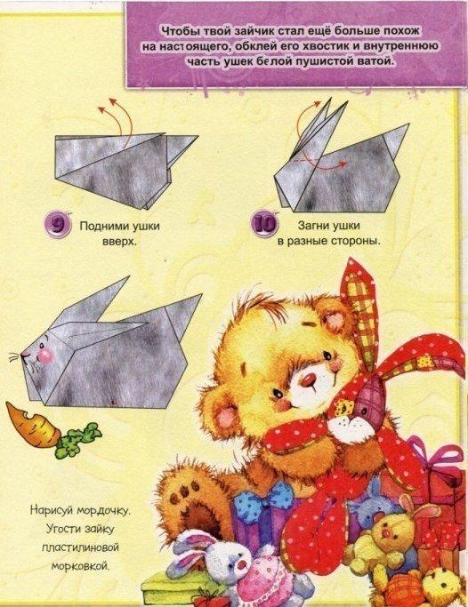 Оригами для детей6