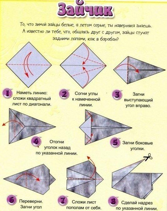 Оригами для детей5