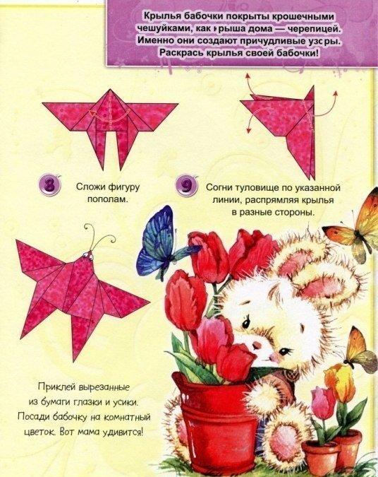 Оригами для детей4