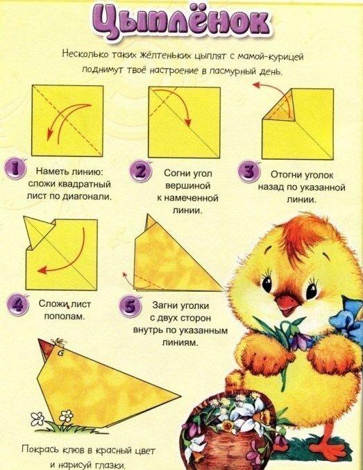 Оригами для детей2