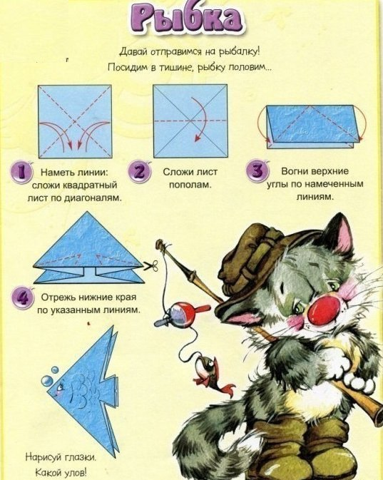 Оригами для детей
