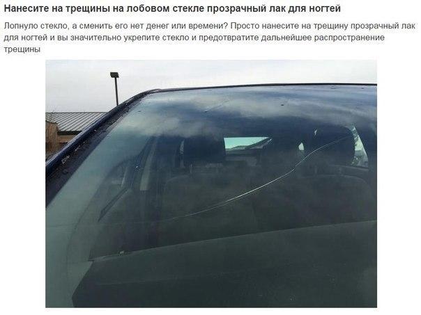 Лайфхаки для автомобилистов7