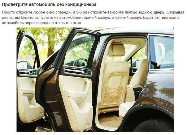 Лайфхаки для автомобилистов6