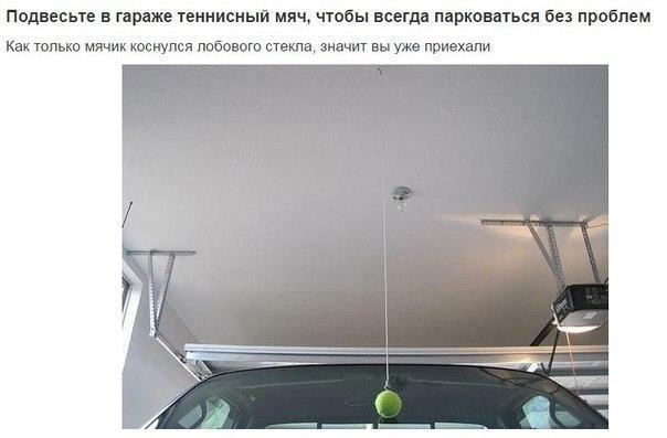 Лайфхаки для автомобилистов4
