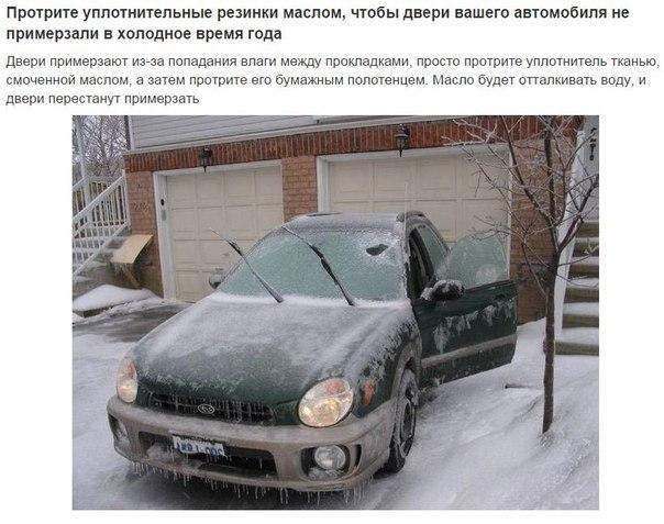 Лайфхаки для автомобилистов3