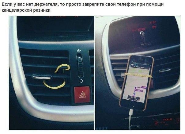Лайфхаки для автомобилистов