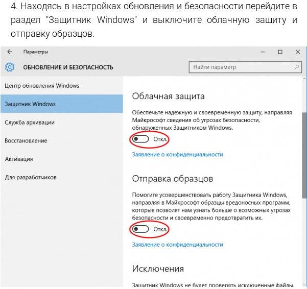 Настройка конфиденциальности в Windows 10 -10