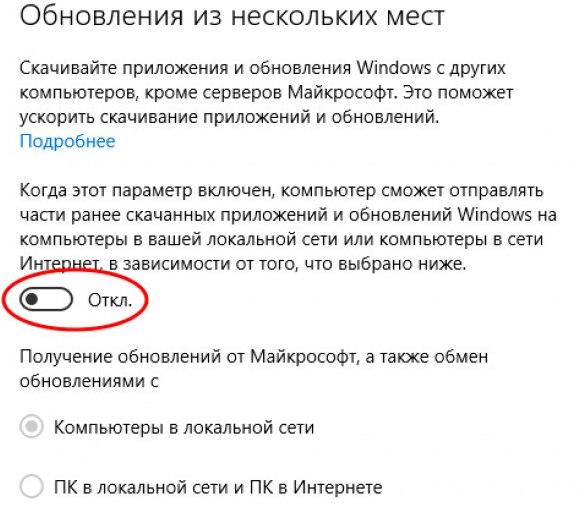 Настройка конфиденциальности в Windows 10 -9