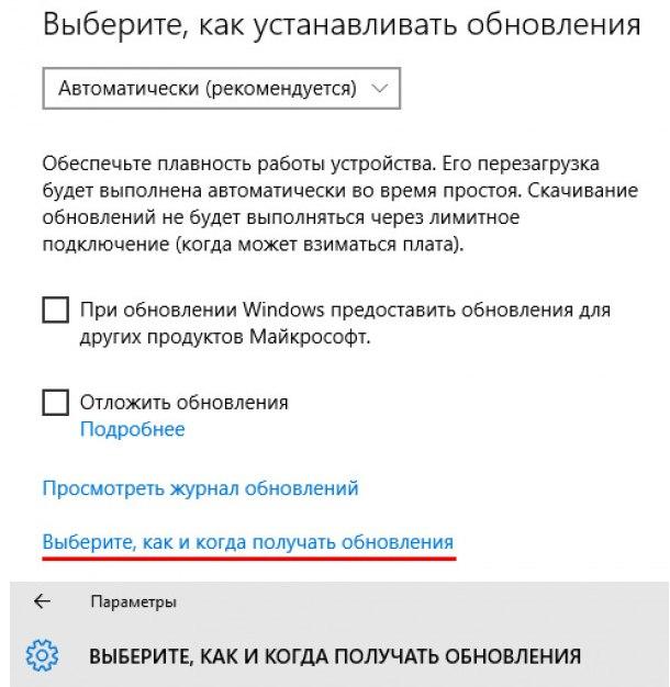 Настройка конфиденциальности в Windows 10 -8