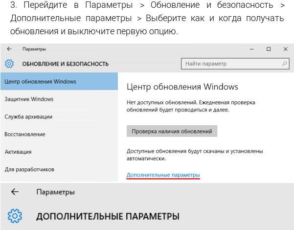 Настройка конфиденциальности в Windows 10 -7