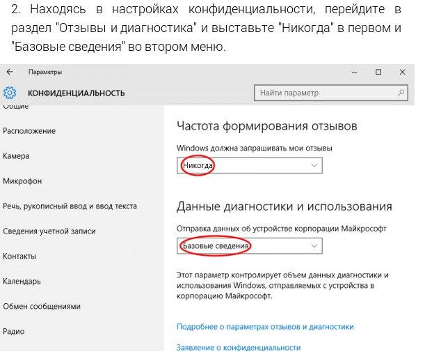 Настройка конфиденциальности в Windows 10 -6