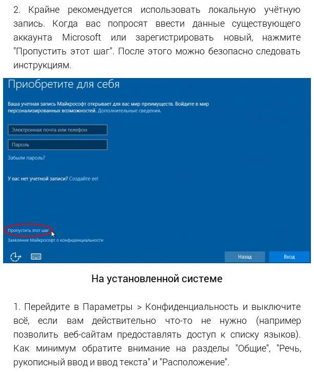 Настройка конфиденциальности в Windows 10 -3