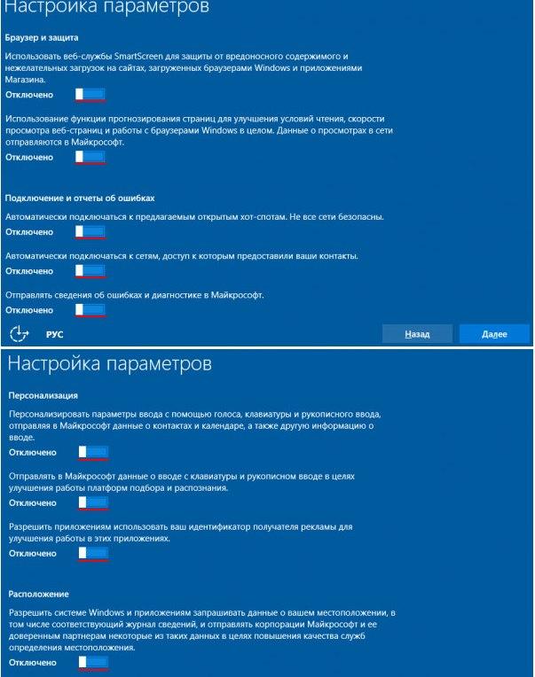 Настройка конфиденциальности в Windows 10 -2