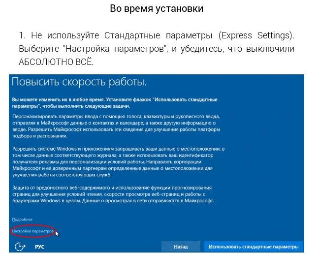 Настройка конфиденциальности в Windows 10