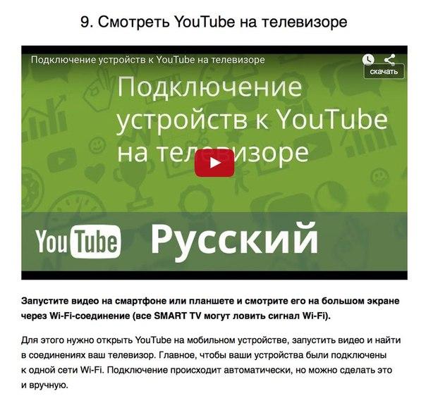 10 хитростей для YouTube, о которых мало кто знает9