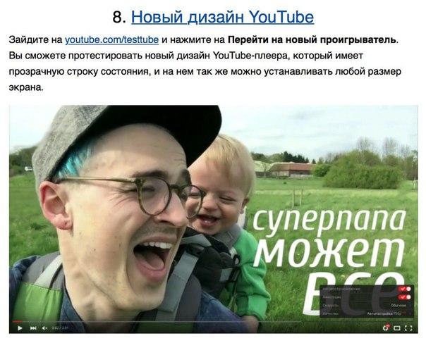 10 хитростей для YouTube, о которых мало кто знает8