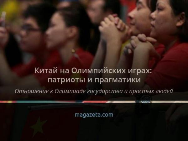Отношение к Олимпиаде государства и простых людей