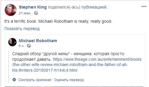 Фейсбук переводит
