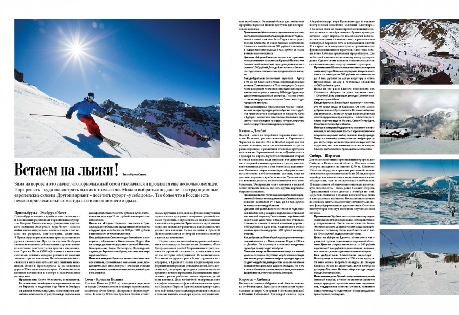 Get up on skis! -Quality Kommersant