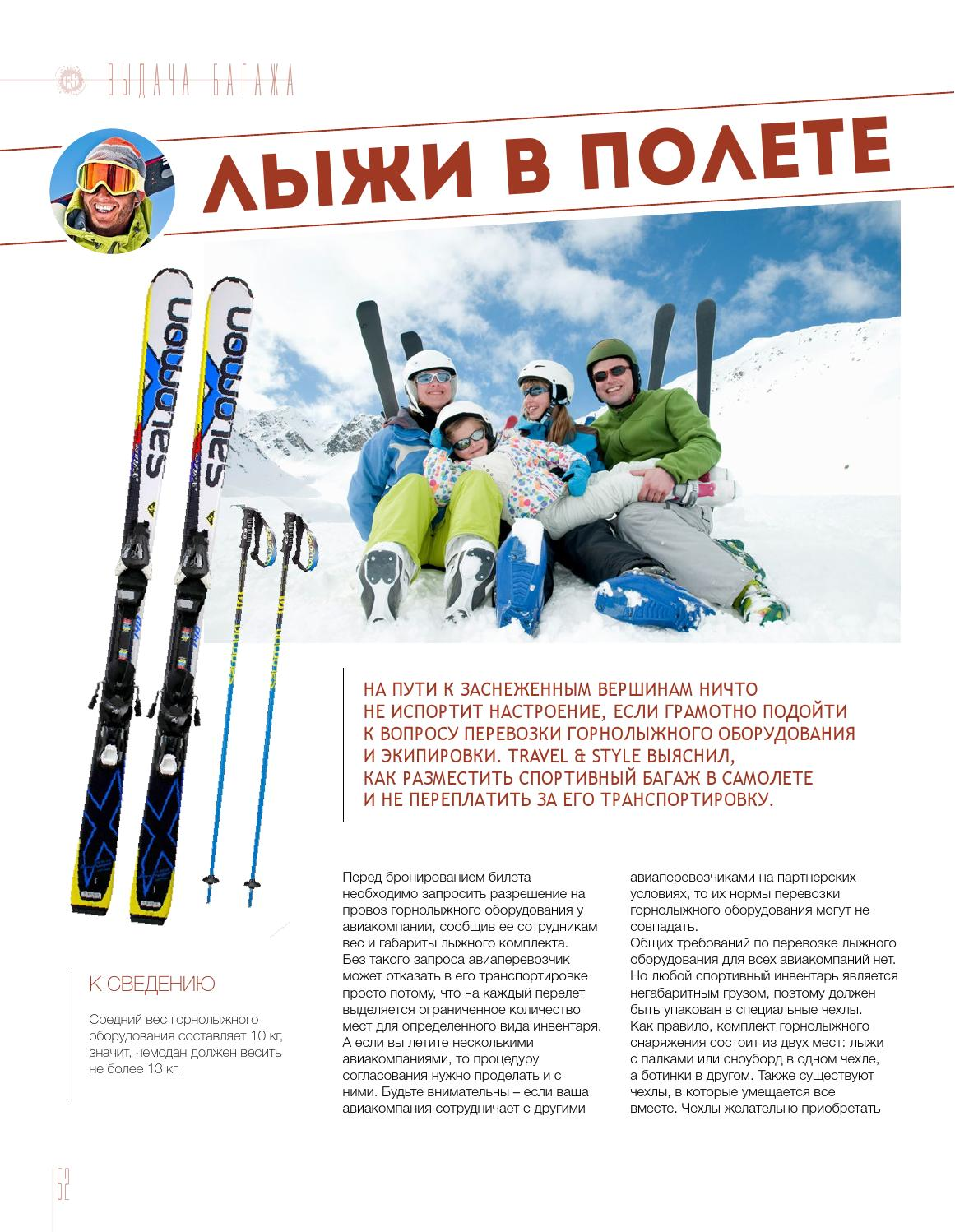 Skiing in flight_Page_1