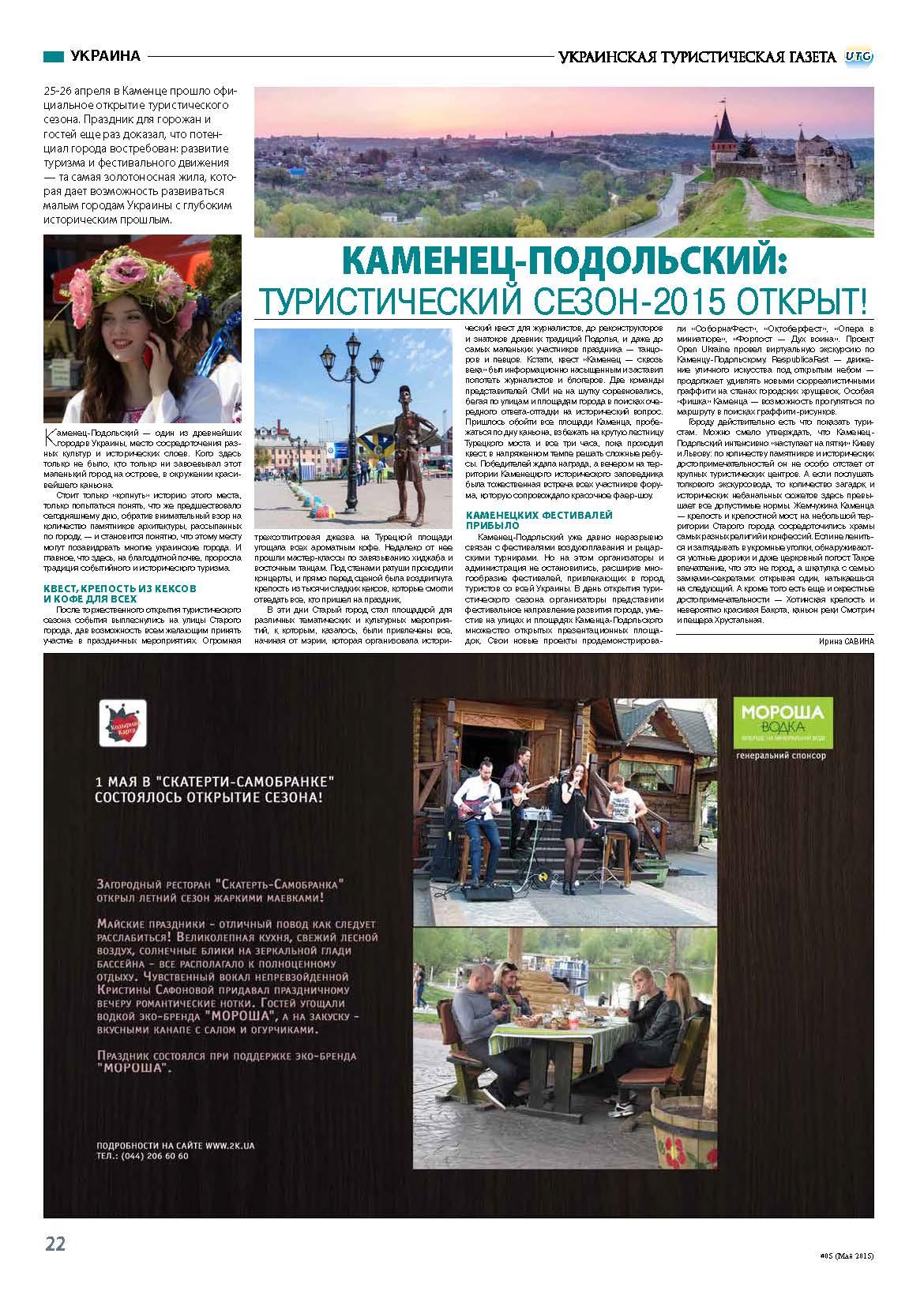 Kamenets-Podolskiy