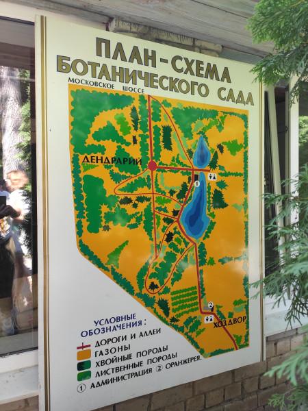 На что жалуются посетители самарского Ботанического сада
