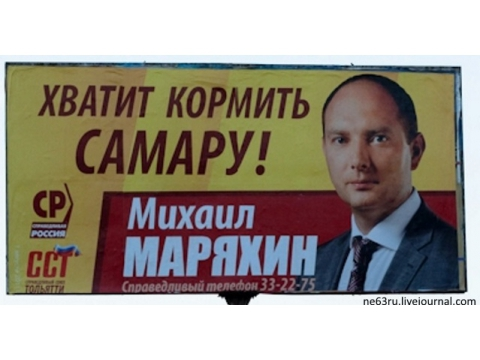 По одномандатным избирательным округам в депутаты самарской губернской думы шестого созыва