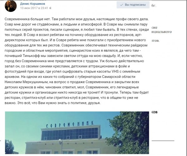 К нытью по поводу секций и кружков в Современнике и их переезд в Звезду или Шипку