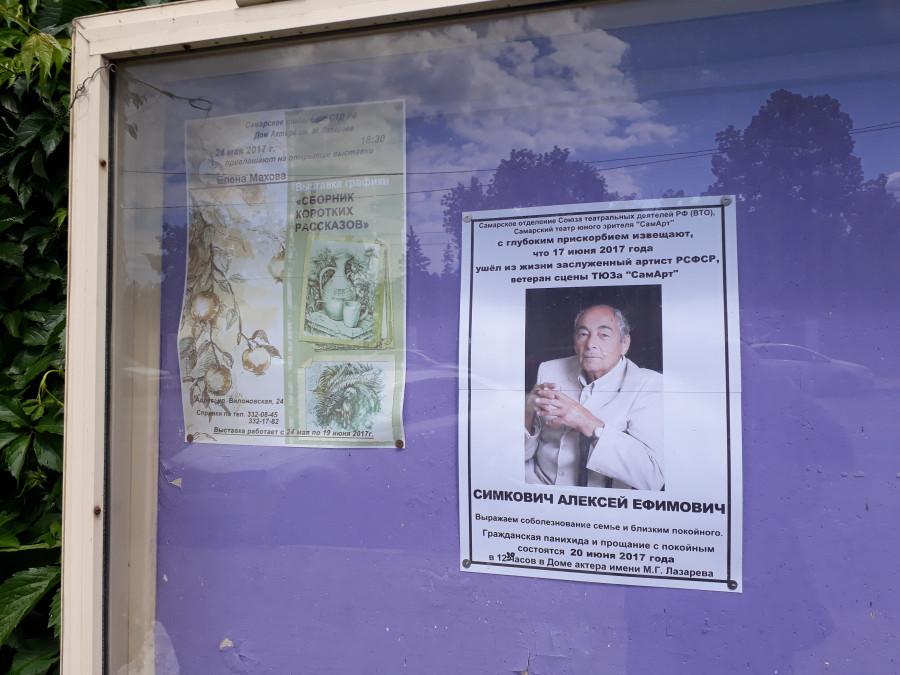 Прощание с Симковичем в доме актра