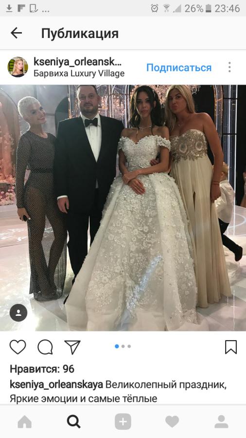 Свадьба Ксении и Алексея Шаповаловых. Бюджет 30 млн рублей и фотофиниш.