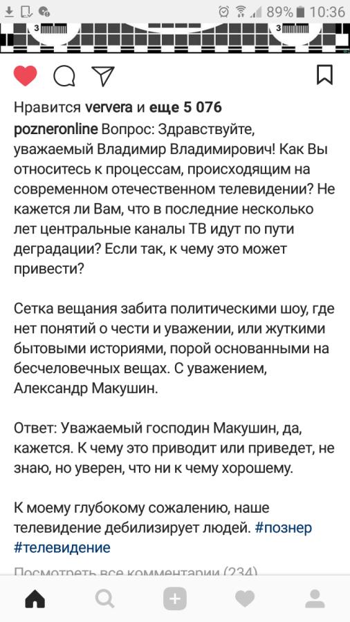 Российское ТВ дебилизирует людей. А как с самарским обстоят дела?