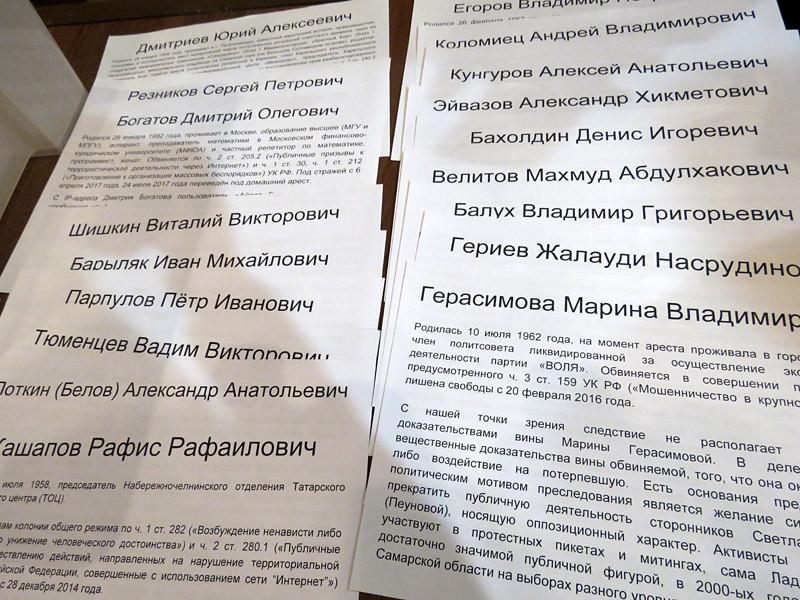 Листовки с биографическими справками о современных российских политзаключенных на Благотворительном вечере в их поддержку в Сахаровском центре в Москве. Фото автора