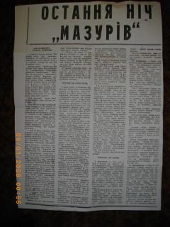 Последняя ночь Мазуров. Скан.