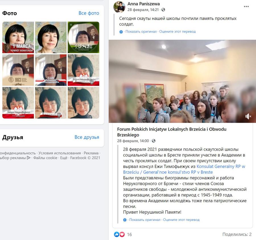 Facebook of Anna Paniszewa.JPG