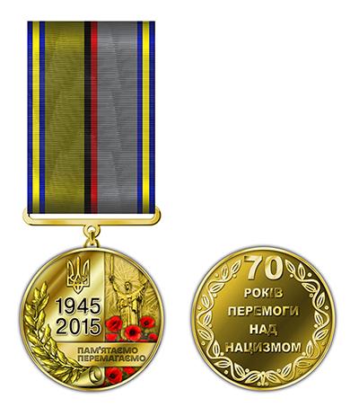 medal_70y_peremogy