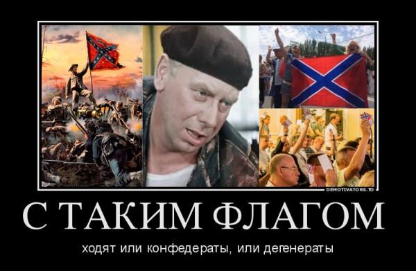 46372_s-takim-flagom-_demotivators_to
